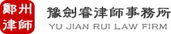 郑州律师事务所|河南豫剑睿律师事务所