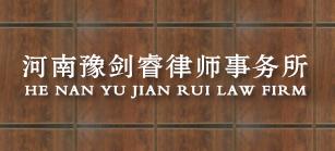 郑州律师事务所,豫剑睿律师事务所